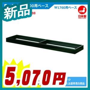 ベース D400用 幅1760mmタイプ ブラック 軒先渡し 一般書庫 スチール製 オプション 日本製 グリーン購入法基準適合商品 新品 3x6B|tanimachi008