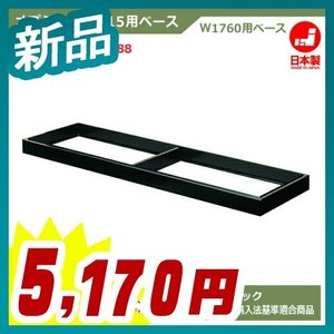 ベース D515用 幅1760mmタイプ ブラック 軒先渡し 一般書庫 スチール製 オプション 日本製 グリーン購入法基準適合商品 新品 3x6WB|tanimachi008