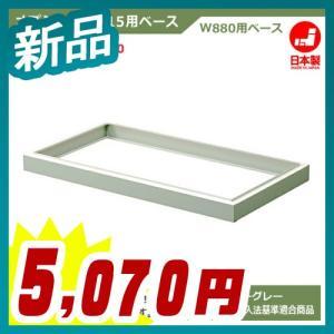 ベース D515用 幅880mmタイプ 軒先渡し ニューグレー色 一般書庫 スチール製 オプション 日本製 グリーン購入法基準適合商品 新品 FB52-G06|tanimachi008