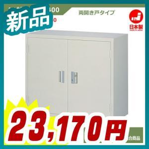 両開き書庫 D400/H750タイプ シリンダー錠 軒先渡し ニューグレー色 スチール製 日本製 完成品 グリーン購入法基準適合商品 新品|tanimachi008