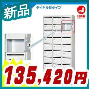 メールボックス ダイヤル錠付 3列8段タイプ 24人用 ロッカー パーソナルロッカー スチール製 日本製 軒先渡し 完成品 グリーン購入法基準適合商品 新品 MVK-24P|tanimachi008
