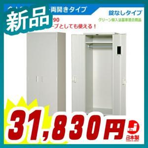 ワードローブ 多人数ロッカー 軒先渡し ニューグレー 鍵なしタイプ 日本製 完成品 収納 オフィス 人気 グリーン購入適合商品 新品 NL602W|tanimachi008