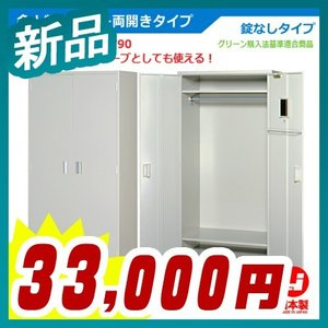 ワードローブ 多人数ロッカー 軒先渡し ニューグレー 鍵なしタイプ 日本製 完成品 収納 オフィス 人気 グリーン購入適合商品 新品 NL603W|tanimachi008