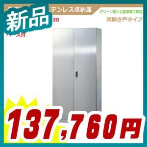 両開戸書庫 ステンレス製 D500/W900タイプ シリンダー錠 軒先渡し 壁面収納家具 日本製 完成品 グリーン購入法基準適合商品 新品 STH5-18|tanimachi008