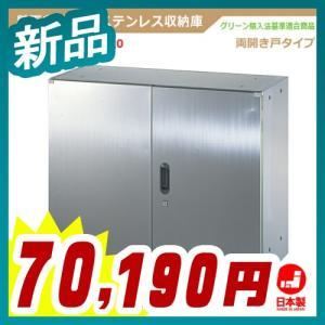 両開戸書庫 ステンレス製 D500/W900タイプ シリンダー錠 軒先渡し 壁面収納家具 日本製 完成品 グリーン購入法基準適合商品 新品 STH5-7|tanimachi008