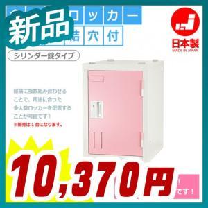 スチールロッカー 組み合わせ多人数ロッカー 1人用 軒先渡し 扉ピンク色 シリンダー錠 日本製 完成品 収納 オフィス 美容院 病院 人気 新品 SWH1A-P|tanimachi008