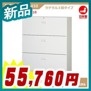 ラテラル3段書庫 D450/H1100タイプ シリンダー錠 下置専用 軒先渡し ALホワイト色 壁面収納家具 スチール製 日本製 完成品 グリーン購入法基準適合商品 新品|tanimachi008