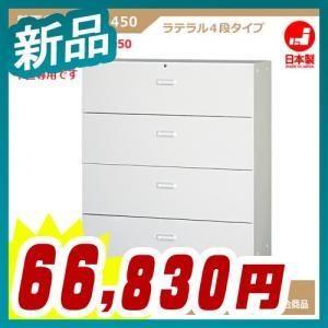 ラテラル4段書庫 D450/H1050タイプ シリンダー錠 下置専用 軒先渡し ALホワイト色 壁面収納家具 スチール製 日本製 完成品 グリーン購入法基準適合商品 新品|tanimachi008