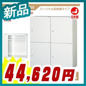 パーソナル収納庫 4人用 D450/H1050タイプ シリンダー錠 軒先渡し ALホワイト色 壁面収納家具 スチール製 日本製 完成品 グリーン購入法基準適合商品 新品|tanimachi008