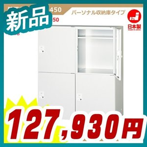 パーソナル収納庫 4人用 D450/H1050タイプ ピットロック ICカード 軒先渡し ALホワイト色 壁面収納家具 スチール製 日本製 完成品 グリーン購入法基準適合商品|tanimachi008