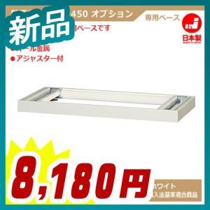 ベース D450用 幅900mmタイプ 軒先渡し ALホワイト色 スチール製 壁面収納家具 オプション 日本製 グリーン購入法基準適合商品 新品 UB-W06|tanimachi008