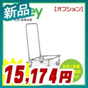 台車 TMC-430スタックチェア専用 オプション 収納移動 新品 AICO製:Trolleyシリーズ D-21|tanimachi008