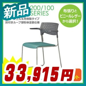 ミーティングチェア 4脚セット グレーシェル 背樹脂タイプ 肘付きループ脚 粉体塗装タイプ 新品 AICO製:MC-200/100シリーズ MC-102G|tanimachi008