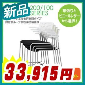 ミーティングチェア 4脚セット ホワイトシェル 背樹脂タイプ 肘付きループ脚 粉体塗装タイプ 新品 AICO製:MC-200/100シリーズ MC-102W|tanimachi008