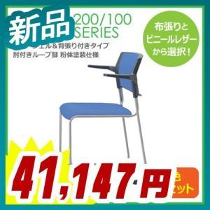 ミーティングチェア 4脚セット グレーシェル 背張り付きタイプ 肘付きループ脚粉体塗装タイプ 新品 AICO製:MC-200/100シリーズ MC-104G|tanimachi008