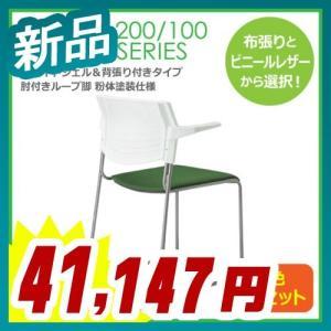 ミーティングチェア 4脚セット ホワイトシェル 背張り付きタイプ 肘付きループ脚粉体塗装タイプ 新品 AICO製:MC-200/100シリーズ MC-104W|tanimachi008