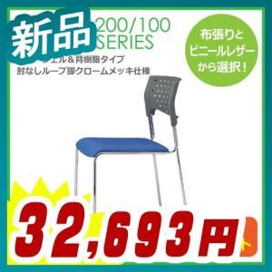 ミーティングチェア 4脚セット グレーシェル 背樹脂タイプ 肘なしループ脚クロームメッキタイプ 新品 AICO製:MC-200/100シリーズ MC-111G|tanimachi008