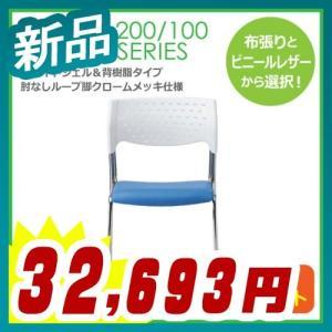 ミーティングチェア 4脚セット ホワイトシェル 背樹脂タイプ 肘なしループ脚クロームメッキタイプ 新品 AICO製:MC-200/100シリーズ MC-111W|tanimachi008