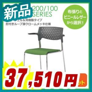 ミーティングチェア 4脚セット グレーシェル 背樹脂タイプ 肘付きループ脚クロームメッキタイプ 新品 AICO製:MC-200/100シリーズ MC-112G|tanimachi008