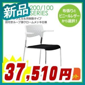 ミーティングチェア 4脚セット ホワイトシェル 背樹脂タイプ 肘付きループ脚クロームメッキタイプ 新品 AICO製:MC-200/100シリーズ MC-112W|tanimachi008
