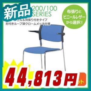 ミーティングチェア 4脚セット グレーシェル 背張り付きタイプ 肘付きループ脚クロームメッキタイプ 新品 AICO製:MC-200/100シリーズ MC-114G|tanimachi008