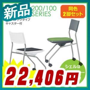 ミーティングチェア 2脚セット 平行スタックタイプ キャスター付き 新品 AICO製:MC-200/100シリーズ MC-121(W)(G)|tanimachi008