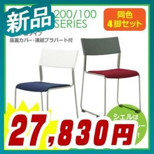 ミーティングチェア 4脚セット ループ脚タイプ スタッキングチェア 新品 AICO製:MC-200/100シリーズ MC-131(W)(G)|tanimachi008