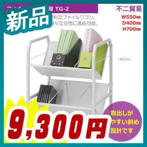 ファイルワゴン 2段タイプ A4ファイル対応 W550mm ホワイト キャスター付 新品 TG-2|tanimachi008