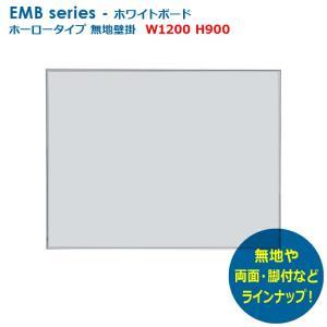 ホワイトボード 無地 壁掛 ホーロータイプ W1200 新品 井上金庫製:EMBシリーズ EMB-34|tanimachi008