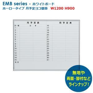 ホワイトボード 月予定ヨコ書壁掛 ホーロータイプ W1200 新品 井上金庫製:EMBシリーズ EMB-34Y|tanimachi008