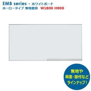 ホワイトボード 無地 壁掛 ホーロータイプ W1800 新品 井上金庫製:EMBシリーズ EMB-36|tanimachi008