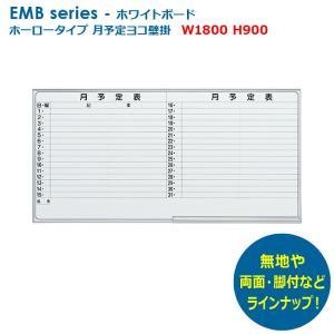 ホワイトボード 月予定ヨコ書壁掛 ホーロータイプ W1800 新品 井上金庫製:EMBシリーズ EMB-36Y|tanimachi008
