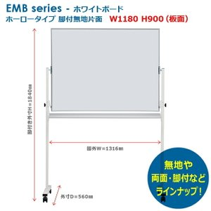 ホワイトボード 脚付 無地 片面 ホーロータイプ W1180 新品 井上金庫製:EMBシリーズ EMBK-34|tanimachi008