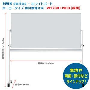ホワイトボード 脚付 無地 片面 ホーロータイプ W1780 新品 井上金庫製:EMBシリーズ EMBK-36|tanimachi008