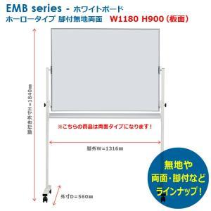ホワイトボード 脚付 無地 両面 ホーロータイプ W1180 新品 井上金庫製:EMBシリーズ EMBR-34|tanimachi008