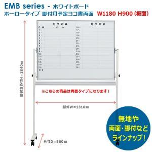 ホワイトボード 脚付 月予定ヨコ書 両面 ホーロータイプ W1180 新品 井上金庫製:EMBシリーズ EMBR-34Y|tanimachi008