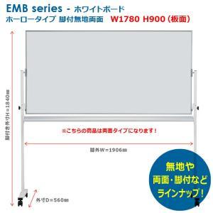 ホワイトボード 脚付 無地 両面 ホーロータイプ W1780 新品 井上金庫製:EMBシリーズ EMBR-36|tanimachi008