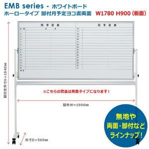 ホワイトボード 脚付 月予定ヨコ書 両面 ホーロータイプ W1780 新品 井上金庫製:EMBシリーズ EMBR-36Y|tanimachi008