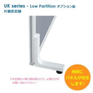 安定脚(片面) オプション品 新品 井上金庫製:UKシリーズ IN-AAK|tanimachi008