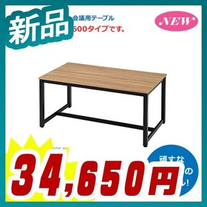 会議テーブル ミーティングテーブル 口の字型脚 W1600×D900タイプ 新品【送料無料】 井上金庫製:IRGシリーズ IRG-1690KK|tanimachi008