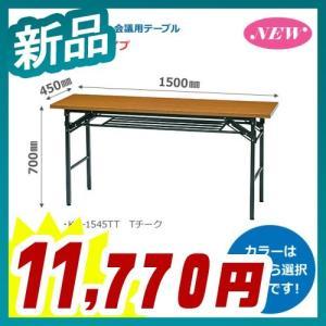 折りたたみ会議テーブル W1500×D450mmタイプ 長机 折りたたみ机 折りテーブル 新品【送料無料】 井上金庫製:KMシリーズ KM-1545T|tanimachi008