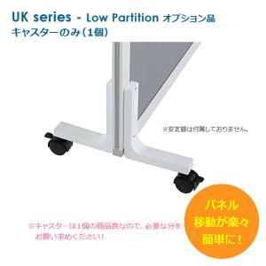 キャスター(単品) オプション品 新品 井上金庫製:UKシリーズ LPC|tanimachi008