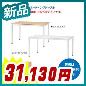 ミーティングテーブル ワークテーブル ホワイトフレーム 新品【送料無料】 井上金庫製:NFTシリーズ NFT-1875|tanimachi008