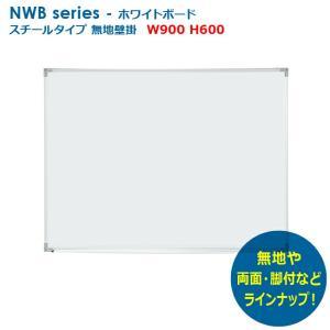 ホワイトボード 無地壁掛 W900タイプ 新品 井上金庫製:NWBシリーズ NWB-23|tanimachi008