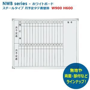ホワイトボード 月予定タテ書壁掛 W900タイプ 新品 井上金庫製:NWBシリーズ NWB-23T|tanimachi008
