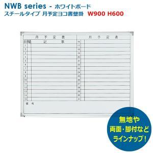 ホワイトボード 月予定ヨコ書壁掛 W900タイプ 新品 井上金庫製:NWBシリーズ NWB-23Y|tanimachi008