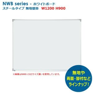 ホワイトボード 無地壁掛 W1200タイプ 新品 井上金庫製:NWBシリーズ NWB-34|tanimachi008