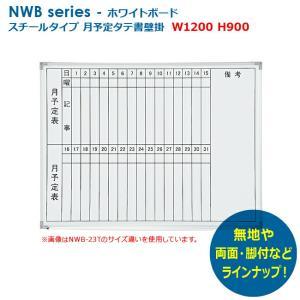 ホワイトボード 月予定タテ書壁掛 W1200タイプ 新品 井上金庫製:NWBシリーズ NWB-34T|tanimachi008