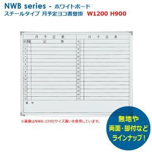ホワイトボード 月予定ヨコ書壁掛 W1200タイプ 新品 井上金庫製:NWBシリーズ NWB-34Y|tanimachi008