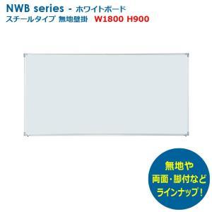 ホワイトボード 無地壁掛 W1800タイプ 新品 井上金庫製:NWBシリーズ NWB-36|tanimachi008
